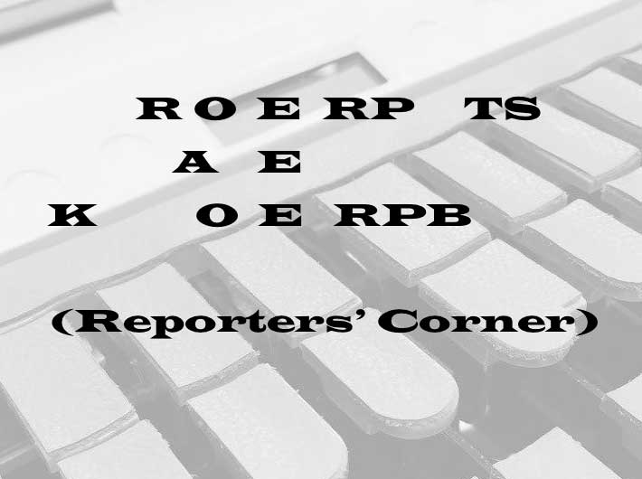 Reporters Corner brought to you by the expert court reporters at Urlaub Bowen & Associates